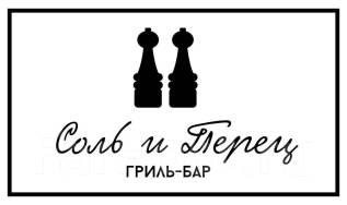 Повар. ООО Соль и Перец. Улица Маковского 142(пригород, ботанический сад)