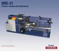Станок токарно-винторезный по металлу Кратон MML-01. Гарантия.