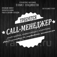 """Менеджер интернет-магазина. ООО """"Ко-бинет групп"""". Улица Союзная 20а"""