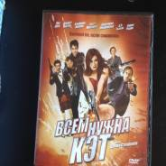DVD Всем нужна Кэт