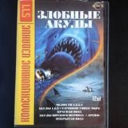 DVD Злобные акулы