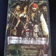 (1) DVD Пираты. Карибского моря