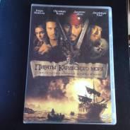 (6) DVD Пираты Карибского моря