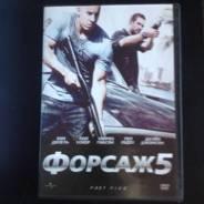DVD Форсаж 5