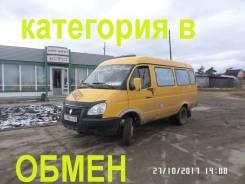 ГАЗ 3221. Газель 3221 категория в., 2 400 куб. см., 8 мест