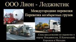 Перевозка негабаритного груз тралами, негабаритные грузы авто/морем/жд
