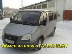 ГАЗ 2217 Баргузин. Соболь, 2 900 куб. см., 7 мест