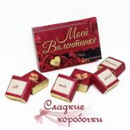 Шоколадный набор (шокобокс) Моей Валентинке! К 14 февраля!