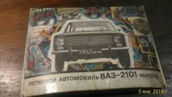 ВАЗ 2101 второй выпуск . Каталог .1974 год.