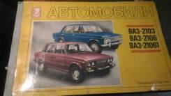 ВАЗ 2103 . 2106 . Каталог 1987 год.