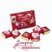 Шоколадный набор (шокобокс) Я тебя люблю! К 14 февраля!