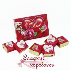 Шоколадный набор (шокобокс) Я тебя люблю!