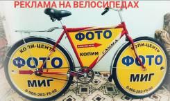 Изготовление рекламы на велосипедах