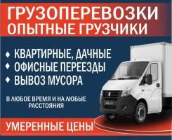 Грузоперевозки-квартирные-офисные-переезды-вывоз мусора-метала грузчик