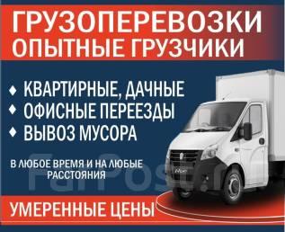 Грузоперевозки фурго-квартирные-офисные-переезды-вывоз мусора- грузчик