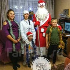 Дед Мороз и Снегурочка и Снеговик-почтовик к Вам на праздник