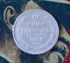 20 копеек 1861 года (Ф. Б. ) ХF.
