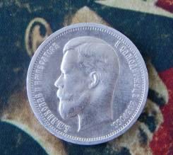 50 копеек 1912 г. (ЭБ). Николай II.