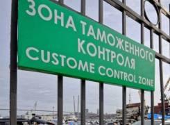 Таможенное оформление Владивосток