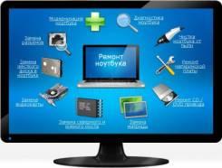 Ремонт ноутбуков и пк, установка программ, чистка от пыли, удаление вирус