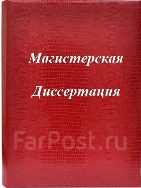 Дипломная работа Диссертация доклад раздаточный материал  Дипломная работа Диссертация доклад раздаточный материал во Владивостоке