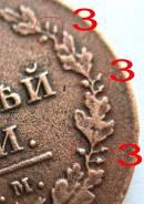 Редкий Разновид! 3,3,3 Жёлудя! 2 Коп. 1811 г. (ИМ ПС) Александр I