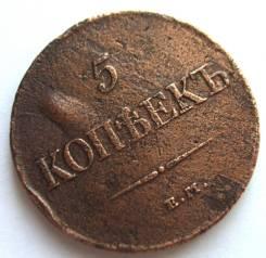 5 Копеек 1831 год (ЕМ ФХ) Масон! Николай I