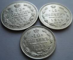10, 15, 20 Копеек 1914 год (СПБ ВС) Николай II Без Обращения! Серебро