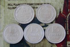 5 серебряных монет по 15 копеек