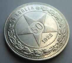 50 Копеек 1922 год (ПЛ) Рсфср Отличный! Серебро