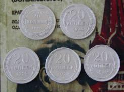 5 серебряных монет по 20 копеек, комплектом.
