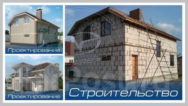 Архитектурно-строительное проектирование и строительство коттеджа!. Тип объекта дом, коттедж, срок выполнения месяц