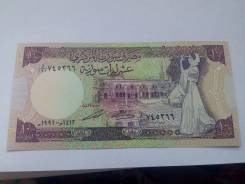 Фунт Сирийский.
