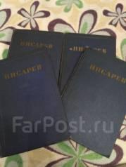 Писарев, сочинения в 4-х томах