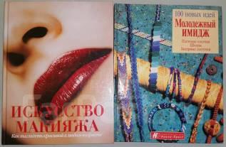 Продам комплектом за Вашу цену книги для девушки