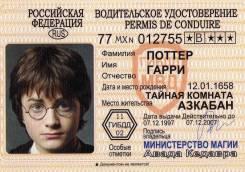 Помощь в обмене водительского удостоверения