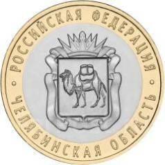 10 рублей 2014 Челябинская область, UNС