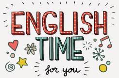 Английский с опытным преподавателем для детей и взрослых.