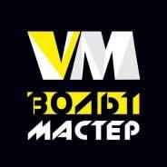 ВольтМастер-Установка и продажа автосигнализаций в Благовещенске
