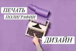 Печать Полиграфии за 1 день!