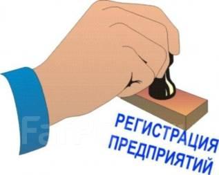 Регистрация компаний, ИП и ООО в Хабаровске!