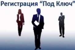 Регистрация ИП и ООО под ключ, Хабаровск!