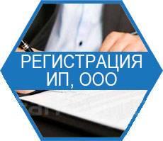Регистрация компаний под ключ (ИП, ООО, ЗАО), Хабаровск!