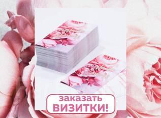 Дизайн и печать ярких визиток!