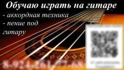 Обучу играть на гитаре