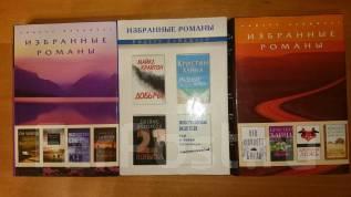Книги Избранные романы