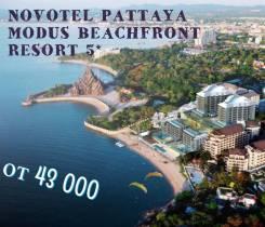 Таиланд. Паттайя. Пляжный отдых. Novotel Pattaya Modus Beachfront resort 5*