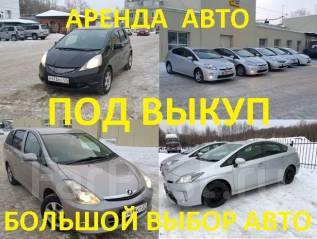 Аренда АВТО. Без водителя