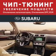 Чиптюнинг Subaru, перевод на Евро2,