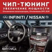 Чиптюнинг Nissan Infiniti удаление катализаторов, DPF, EGR